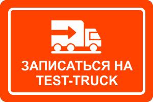 TEST-TRUСK