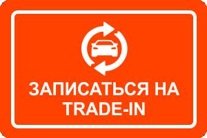 ikonka-trayd_in