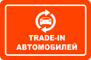 TRADE_IN